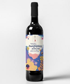 Գինի «Talking Wines» Կներես ծաղիկները թանկ էին, գինի խմե՞նք, կարմիր չոր 750 մլ