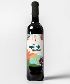 Գինի «Talking Wines» Էս պահի համար կարմիր չոր 750մլ