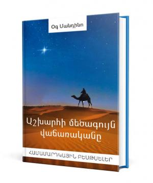 Գիրք «Աշխարհի մեծագույն վաճառականը»