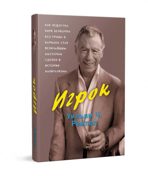 Գիրք «Խաղացողը» ռուսերեն