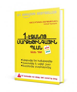 Գիրք «1-էջանոց մարքեթինգային պլան»