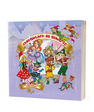 Գիրք «Հեքիաթների քո աշխարհը»