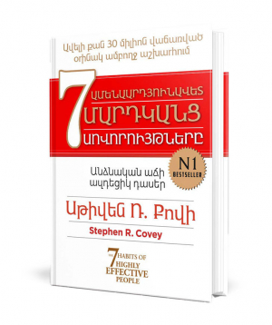 Գիրք «Ամենաարդյունավետ մարդկանց 7 սովորությունները»