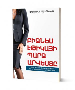 Գիրք «Բիզնես էթիկայի պարզ արվեստը»