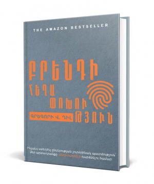 "Book ""Brand Identity Breakthrough"""
