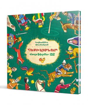 Գիրք «Հեքիաթներ և մուլտֆիլմեր DVD»