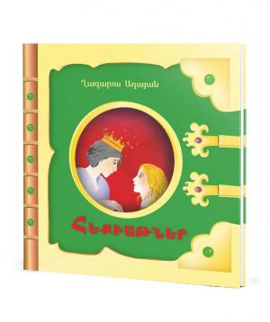 "Book ""Fairy Tales"""