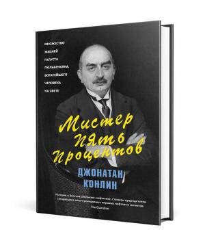 """Book """"Mr. Five Percent"""" Russian"""