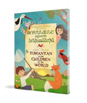 """Book """"Tumanyan to the children of the world"""""""