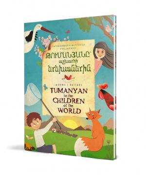 Գիրք «Թումանյանը՝ աշխարհի երեխաներին»