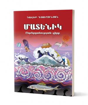 Գիրք «Մատենիկ»