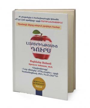Գիրք «Լաբիրինթոսից դուրս»