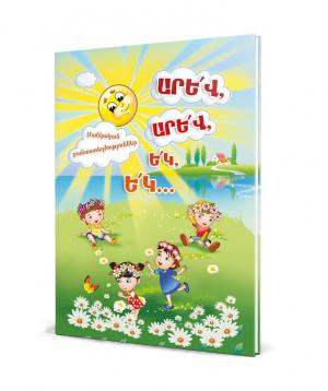 Գիրք «Մանկական բանաստեղծություններ»