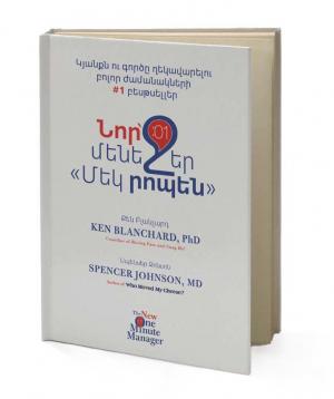 Գիրք Նոր մենեջեր «Մեկ րոպեն»