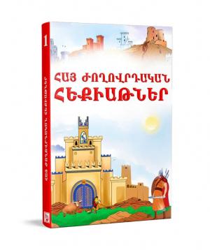 """Book """"Armenian Folk Tales"""""""
