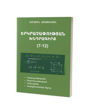 Գիրք «Երկրաչափության խնդրագիրք 7-12»
