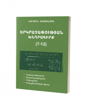 """Book """"Geometry 7-12. Collection of tasks"""""""