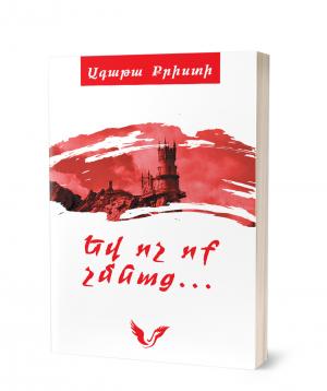 Գիրք «Եվ ոչ ոք չմնաց...»
