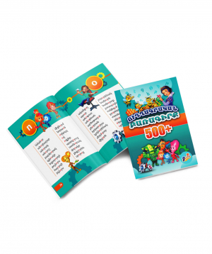 Գիրք «Ուղղագրական բառագիրք 500+»