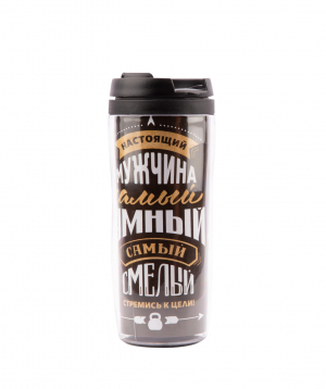 Coffee `Jpit.am` in a thermo glass, Настоящий мужчина самый умный