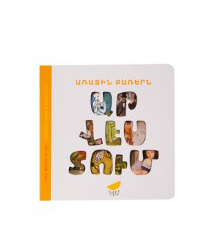 Գիրք «Առաջին բառերն արվեստում»
