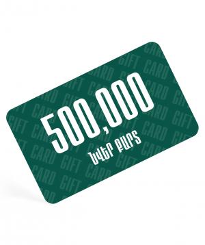 "Gift card ""4u.am"" 500,000"