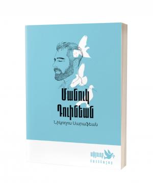Գիրք «Մանուկ Դուինեան»