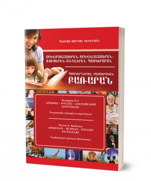 Գիրք «Արևմտահայերեն-Արևելահայերեն-Ռուսերեն-Անգլերեն բառարան»