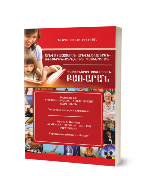 "Book ""Armenian-Russian-English pictionary"""