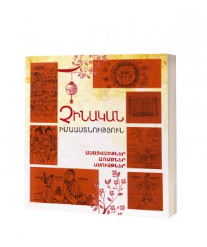 Գիրք «Չինական Իմաստնություն»