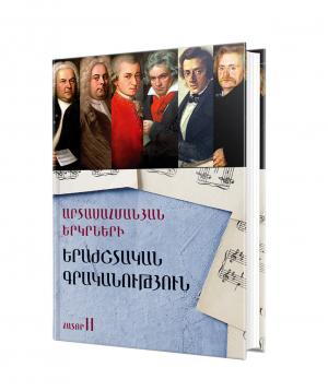Գիրք «Արտասահմանյան երկրների երաժշտական գրականությունը» ՀԱՏՈՐ II