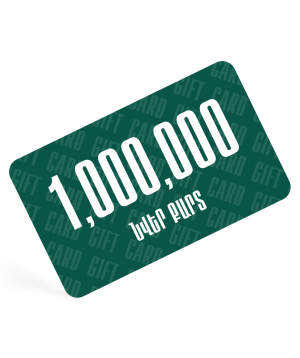 Նվեր քարտ «4u.am» 1,000,000