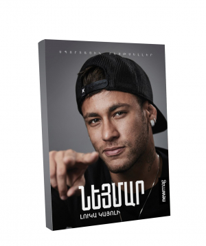"Book ""Neymar: The Unstoppable Rise of PSG's Brazilian Superstar"""