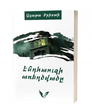 Գիրք «Էնդհաուզի առեղծվածը»