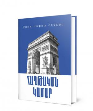 Գիրք «Հաղթական կամար»
