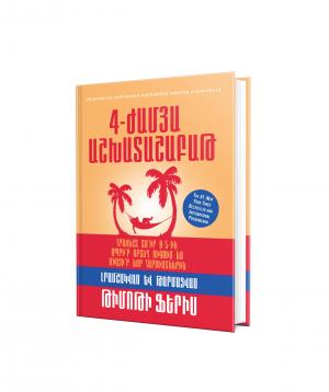 Գիրք «4-ժամյա աշխատաշաբաթ»