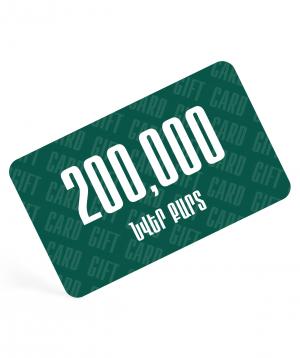 Նվեր քարտ «4u.am» 200,000