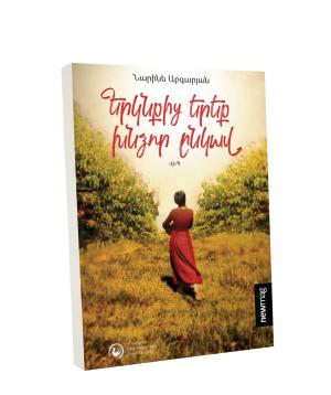 Գիրք «Երկնքից երեք խնձոր ընկավ»