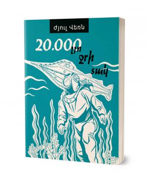 Գիրք «20.000 լյո ջրի տակ»