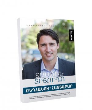 Գիրք «Ընդհանուր հայտարար»