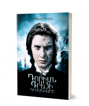 """Book """"The Picture of Dorian Gray"""""""