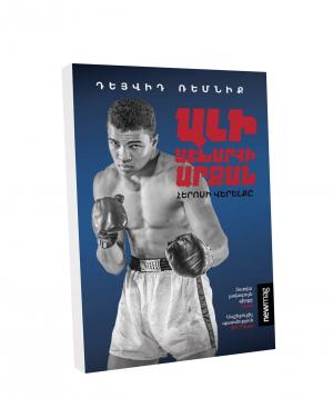 "Book ""King of the World. Muhammad Ali"""