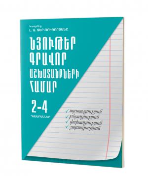 Գիրք «Նյութեր գրավոր աշխատանքների համար»