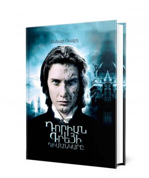 Գիրք «Դորիան Գրեյի դիմանկարը»