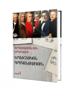 Գիրք «Արտասահմանյան երկրների երաժշտական գրականությունը» ՀԱՏՈՐ I