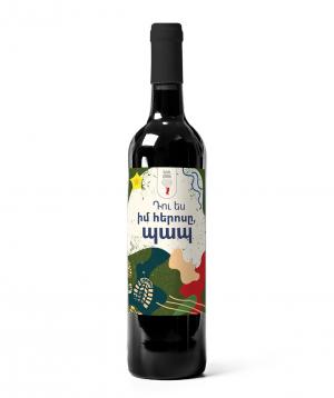 Գինի «Talking Wines» Դու ես իմ հերոսը Պապ, կարմիր չոր 750մլ