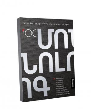 Գիրք «100 Մոնոլոգ»