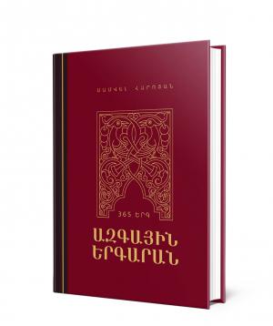 Գիրք «Ազգային երգարան. 365 երգ»