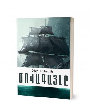 Գիրք «Ծովագայլը»