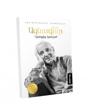Գիրք «Կյանքից կառչած»